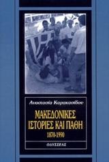 Μακεδονικές ιστορίες και πάθη