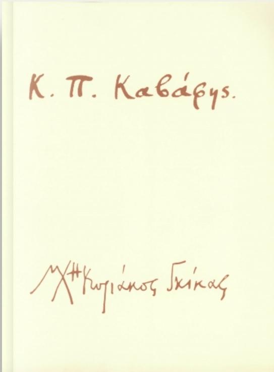 Ποιήματα, , Καβάφης, Κωνσταντίνος Π., 1863-1933, Ίκαρος, 1966