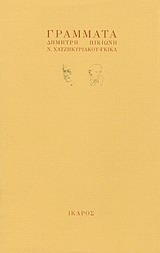Γράμματα Δημήτρη Πικιώνη - Ν. Χατζηκυριάκου - Γκίκα, , Πικιώνης, Δημήτρης, 1887-1968, Ίκαρος, 1996