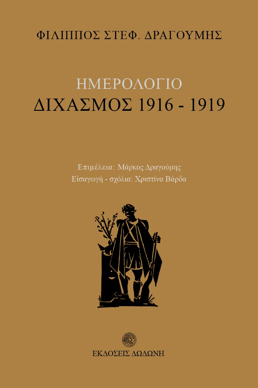 Ημερολόγιο διχασμός 1916-1919