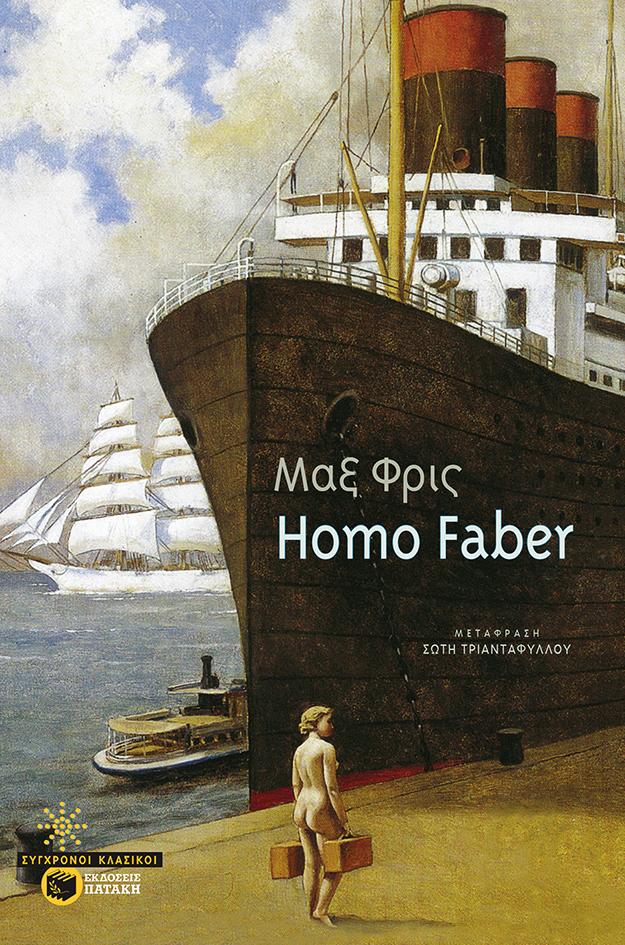 Homo faber, , Frisch, Max, 1911-1991, Εκδόσεις Πατάκη, 2000