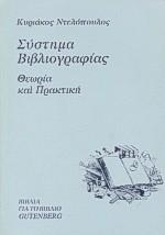 Σύστημα βιβλιογραφίας