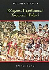 Ελληνικοί παραδοσιακοί χορευτικοί ρυθμοί