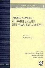 Γλώσσες, αλφάβητα και εθνική ιδεολογία στην Ελλάδα και τα Βαλκάνια