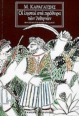 Οι λησταί στα πρόθυρα των Αθηνών (νέα έκδοση)