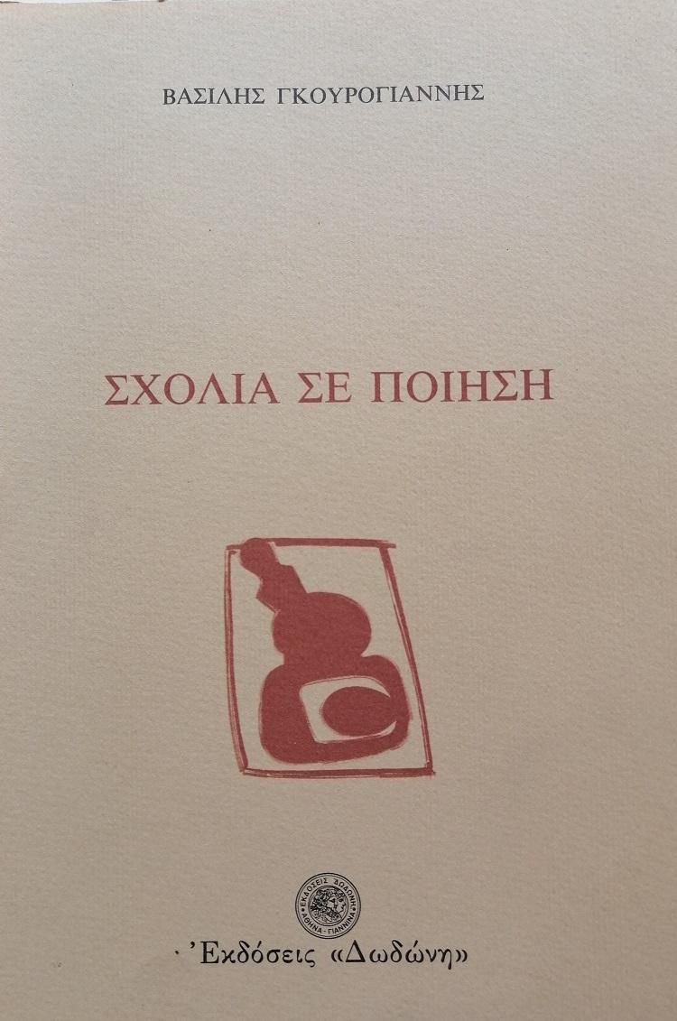 Σχόλια σε ποίηση, , Γκουρογιάννης, Βασίλης, Δωδώνη, 1987