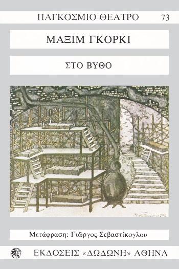 Στο βυθό, , Gorkij, Maksim, 1868-1936, Δωδώνη, 1977