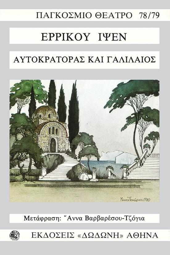 Αυτοκράτορας και Γαλιλαίος, , Ibsen, Henrik, 1828-1906, Δωδώνη, 1977
