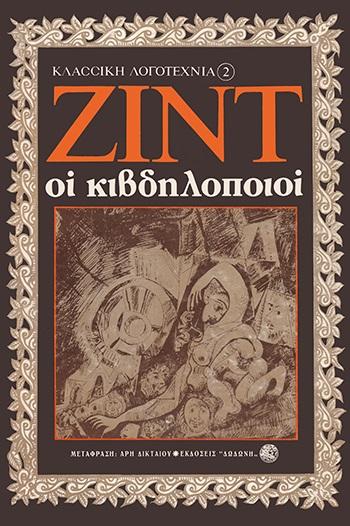 Οι κιβδηλοποιοί, Και το ημερολόγιο των Κιβδηλοποιών: Μυθιστόρημα, Gide, André, 1869-1951, Δωδώνη, 0