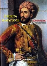 Απομνημονεύματα του στρατηγού Ιωάννη Μακρυγιάννη