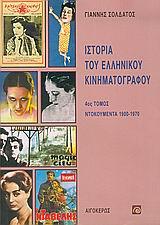 Ιστορία του ελληνικού κινηματογράφου (IV)