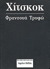 Φρανσουά Τρυφώ: Χίτσκοκ