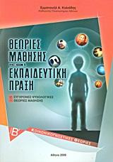 Θεωρίες Μάθησης και Εκπαιδευτική Πράξη (2)