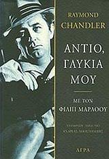 Αντίο, γλυκιά μου, Με τον Φίλιπ Μάρλοου, Chandler, Raymond, 1888-1959, Άγρα, 1985