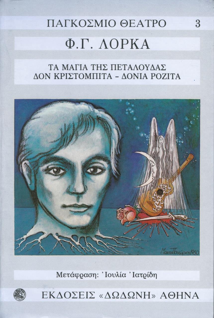 Τα μάγια της πεταλούδας. Οι φασουλήδες του Κατσιπόρρα, Κωμωδία σε δύο πράξεις κι έναν πρόλογο: Φάρσα σε έξι εικόνες και μια ανακοίνωση, Lorca, Federico García, 1898-1936, Δωδώνη, 1978