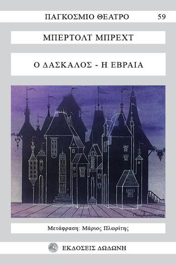 Ο δάσκαλος. Η Εβραία, , Brecht, Bertolt, 1898-1956, Δωδώνη, 0
