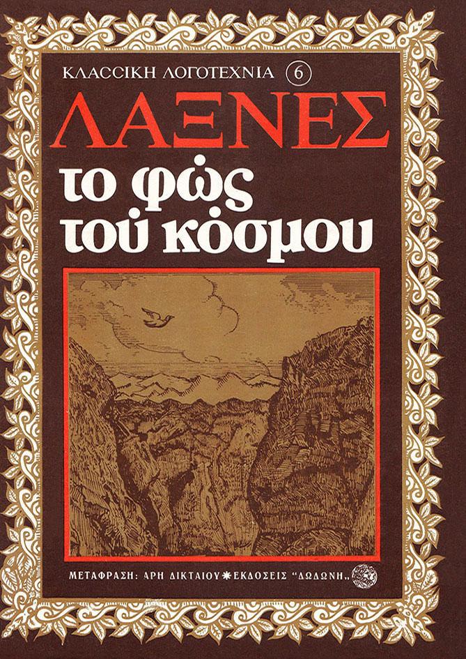 Το φως του κόσμου, , Laxness, Halldor, 1902-1998, Δωδώνη, 0