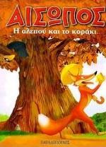Η αλεπού και το κοράκι