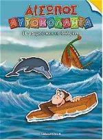 Η μαϊμού και το δελφίνι