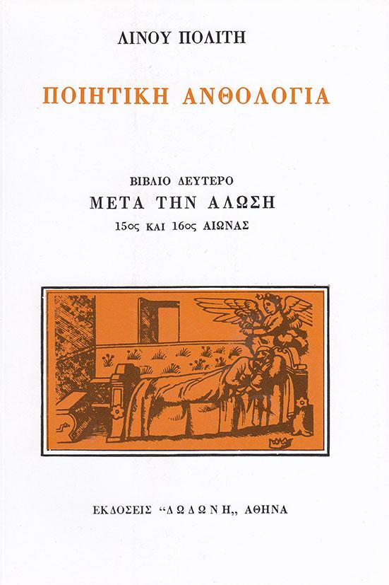 Ποιητική ανθολογία, Μετά την άλωση 15ος και 16ος αιώνας, , Δωδώνη, 0
