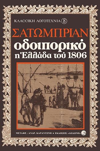 Οδοιπορικό, Η Ελλάδα του 1806: Από το Παρίσι στην Ιερουσαλήμ, Chateaubriand, François René de, 1768-1848, Δωδώνη, 1979