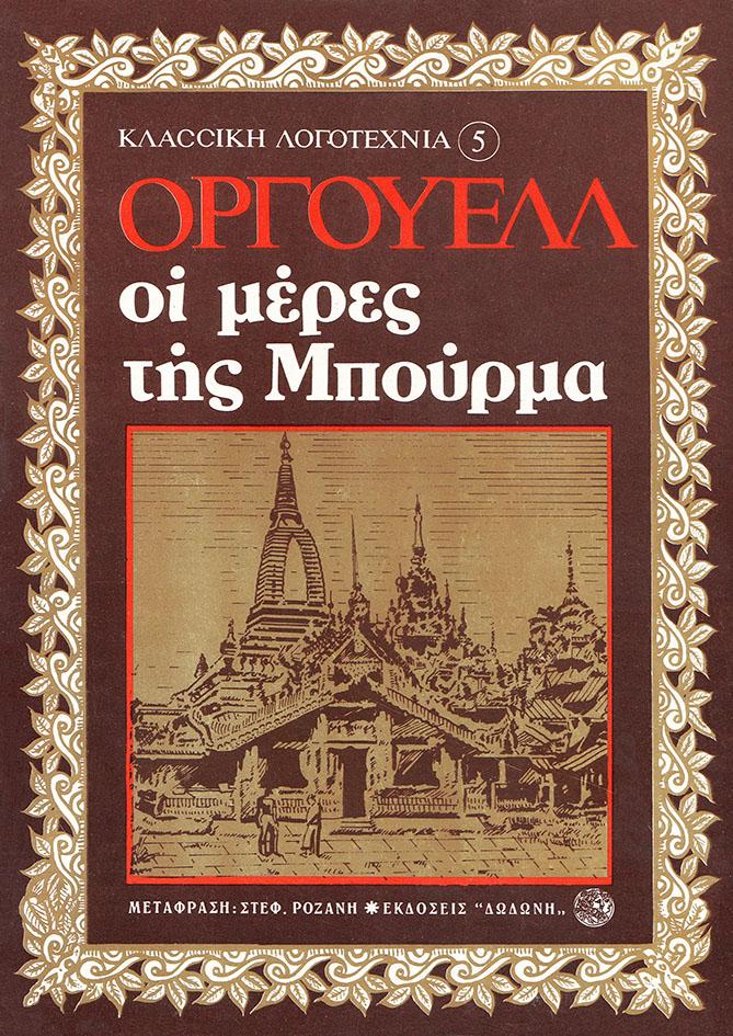 Οι μέρες της Μπούρμα, Μυθιστόρημα, Orwell, George, 1903-1950, Δωδώνη, 1978