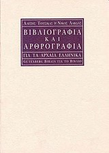 Βιβλιογραφία και αρθρογραφία για τα αρχαία ελληνικά