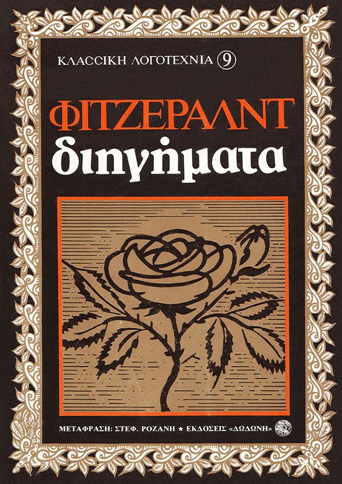 Διηγήματα, , Fitzgerald, Francis Scott, 1896-1940, Δωδώνη, 1979
