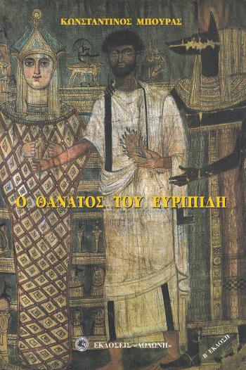 Ο θάνατος του Ευριπίδη, , Μπούρας, Κωνσταντίνος B., 1962-, Δωδώνη, 1999