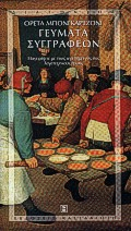 Γεύματα συγγραφέων