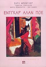 Έντγκαρ Άλαν Πόε, , Συλλογικό έργο, Αιγόκερως, 1982