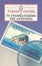 Το γραμματόσημο της Αντίγκουα, , Graves, Robert, 1895-1985, Μέδουσα - Σέλας Εκδοτική, 1991