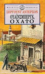 Ουάινσμπεργκ, Οχάιο, , Anderson, Sherwood, 1876-1941, Μέδουσα - Σέλας Εκδοτική, 1991