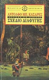 Σχέδιο διαφυγής, , Casares, Adolfo Bioy, 1914-1999, Μέδουσα - Σέλας Εκδοτική, 1990