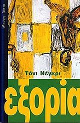 Εξορία, , Negri, Antonio, Μαύρη Λίστα, 1999