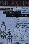 Ζητήματα της ποιητικής του Ντοστογιέφσκι