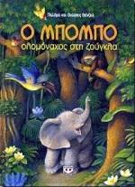 Ο Μπόμπο ολομόναχος στη ζούγκλα