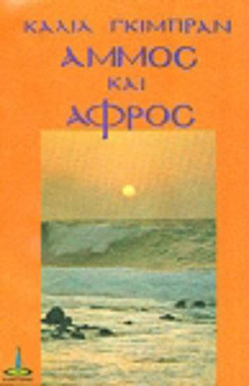 Άμμος και αφρός, Βιβλίο αφορισμών, Gibran, Kahlil, 1883-1931, Πύρινος Κόσμος, 0
