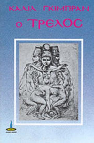 Ο τρελός, , Gibran, Kahlil, 1883-1931, Πύρινος Κόσμος, 0
