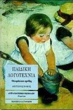Παιδική λογοτεχνία (ΙΙ)