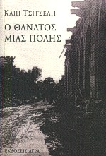 Ο θάνατος μιας πόλης