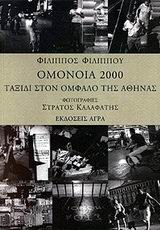Ομόνοια 2000