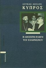 Κύπρος (2η έκδοση)