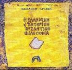Η ελληνική πατερική και βυζαντινή φιλοσοφία