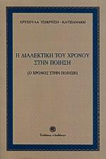 Η διαλεκτική του χρόνου στην ποίηση, Ο χρόνος στην ποίηση, Τσικριτσή - Κατσιανάκη, Χρυσούλα, Δωδώνη, 2000