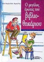 Ο μεγάλος έρωτας του βιβλιοθηκάριου