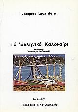 Το ελληνικό καλοκαίρι