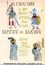 Η θαυμαστή ιστορία των αγίων Σέργιου και Βάκχου