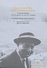 Ένας στοχαστής στον σύγχρονο κόσμο: ο Martin Heidegger για τη σχέση του με το ναζισμό: η συνέντευξη στον