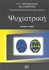 Ψυχιατρική (ΙΙ)